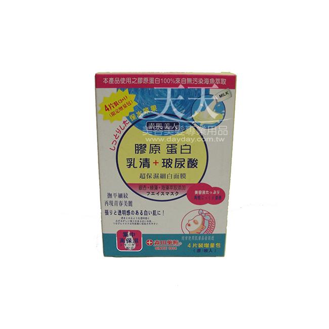森田藥妝 膠原蛋白+乳清玻尿酸 4片入 [85465] ::WOMAN HOUSE::