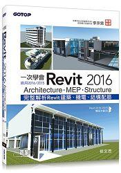 一次學會Revit 2016 - Architecture、MEP、Structure(適用2016/2015)