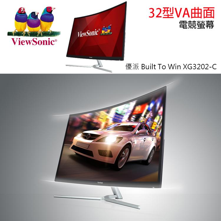 [喬傑數位]優派 Built To Win XG3202-C 32型VA曲面電競螢幕