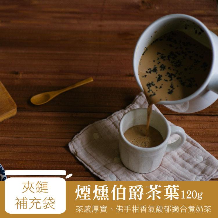 慢慢藏葉-煙燻伯爵茶【紅茶葉120g/袋】皇家伯爵奶茶下午茶【產區直送】