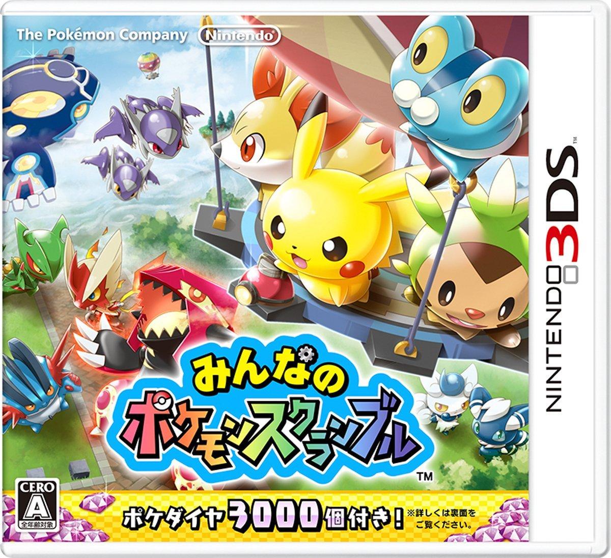 現貨供應中 日版 日規機專用軟體 [普遍級] 3DS 大家的神奇寶貝亂戰