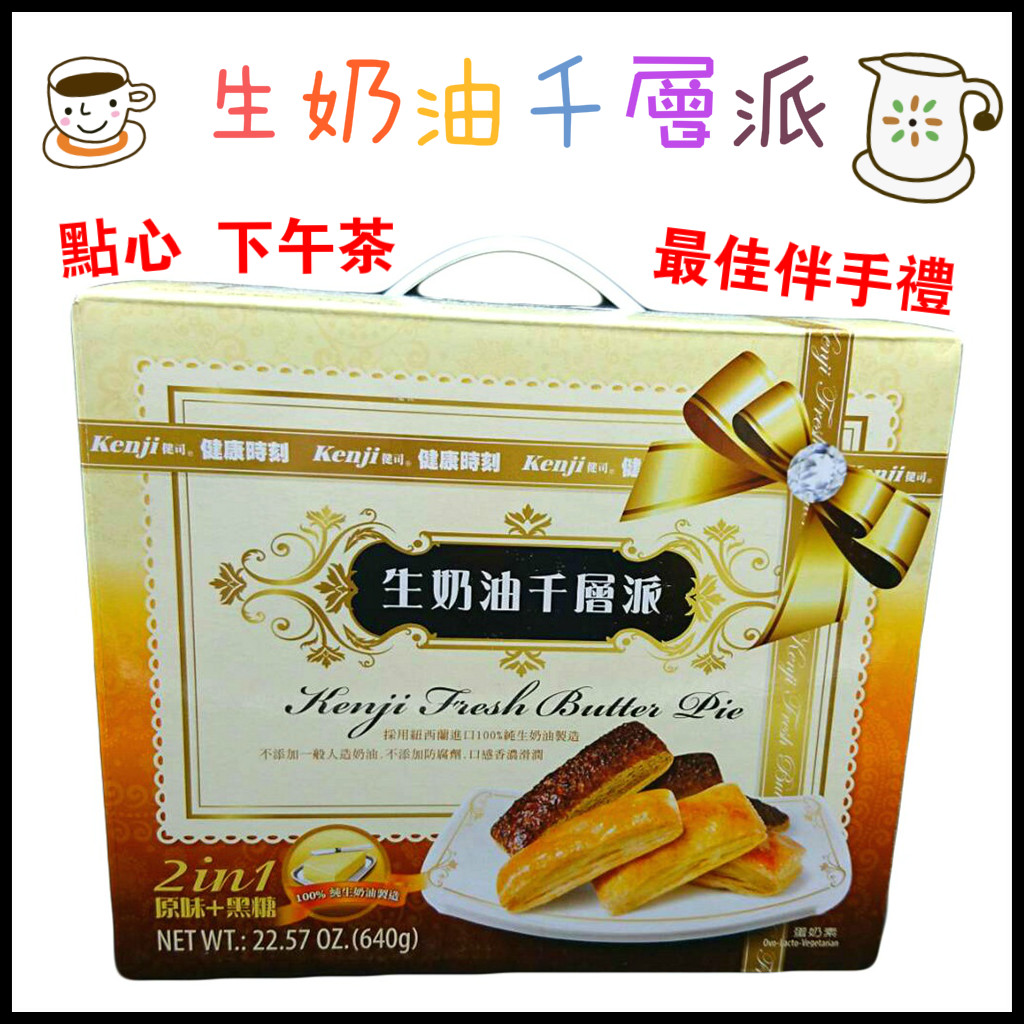 ❤含發票❤kenji生奶油千層派禮盒❤原味+黑糖❤8盒入❤台灣製❤健康時刻 千層酥 餅乾 伴手禮 蛋奶素 聖誕節 零食