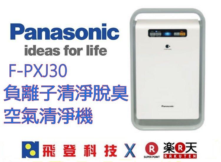【Panasonic nanoe 負離子清淨脫臭空氣清淨機】刷卡價 6坪適用 F-PXJ30 含稅公司貨開發票