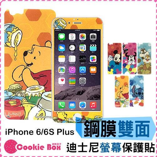 *餅乾盒子* 正版 迪士尼 鋼膜 iPhone 6 6S Plus 保護膜 保護貼 鋼化玻璃 正反 雙面 米奇 玻璃貼