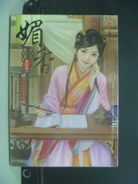 【書寶二手書T8/言情小說_KKX】媚香 下_貢茶