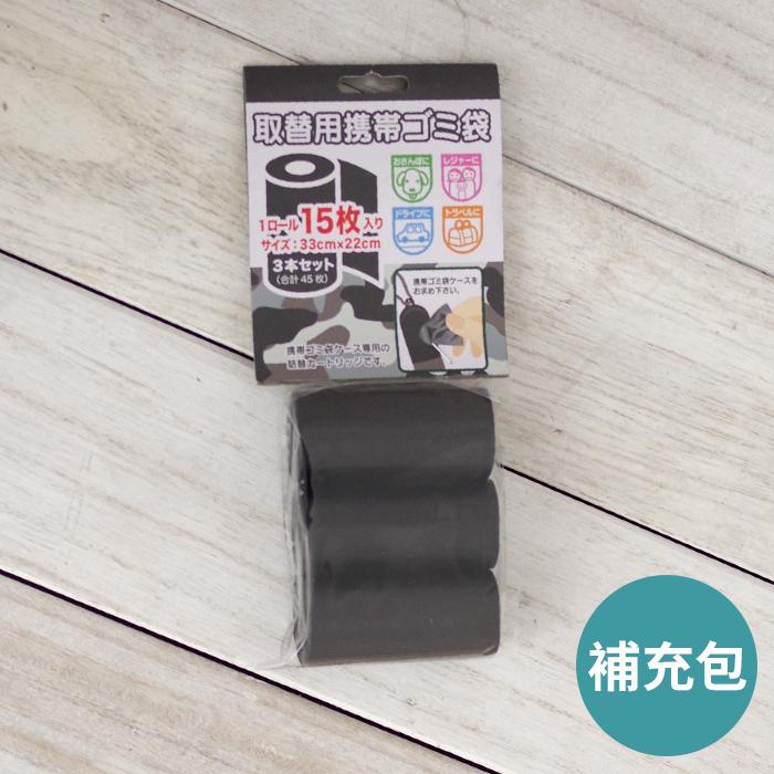 攜帶式迷你垃圾袋 補充包  收納袋 旅行用品 防水袋【SV5867】快樂生活網