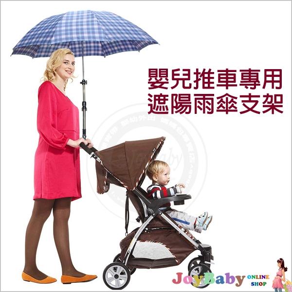 嬰兒推車專用傘架 遮陽傘架 支架 自行車傘架 傘夾 撐傘器下雨不用手撐傘【JoyBaby】