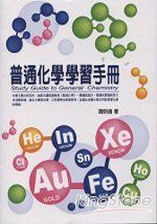 普通化學學習手冊