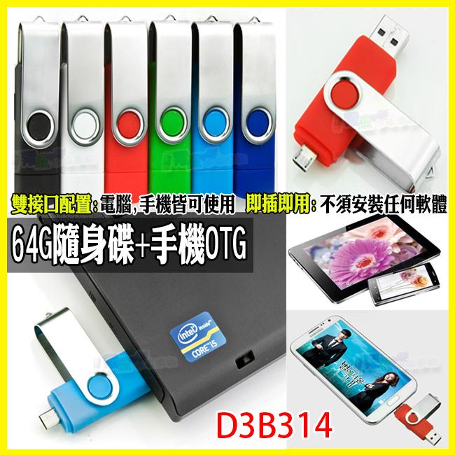 安卓 OTG 64G 手機隨身碟 記憶卡 平板讀卡機 Note3 Note4 Note5 S6 S7 edge A7 A8 728 820 826 626 Z3+ Z5P C5 M5 A9 X9 M9+ E9+ ZenFone2 ZE601KL ZE550KL Zoom