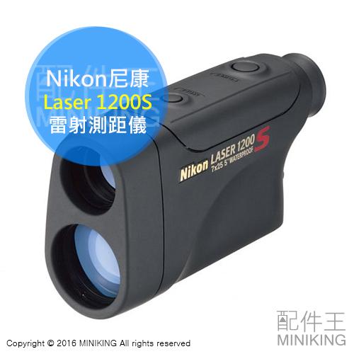 【配件王】贈電池 免運 公司貨 Nikon 尼康 Laser 1200S 雷射測距望遠鏡 手持式 高爾夫球 雷射測距儀