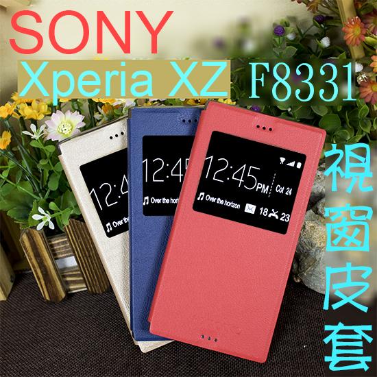 【視窗】SONY 索尼 Xperia XZ F8331 視窗側掀皮套/TPU軟套/保護套/支架斜立展示/書本式翻頁