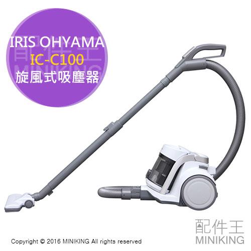 【配件王】日本代購 一年保 IRIS OHYAMA IC-C100 吸塵器 掃除機 好清洗 旋風吸塵