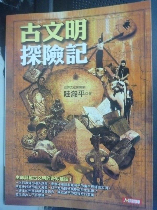 【書寶二手書T1/少年童書_ZCZ】古文明探險記_眭澔平