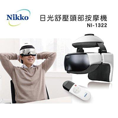 日光 舒壓頭部按摩機 NI-1322【全自動智能氣壓按摩】