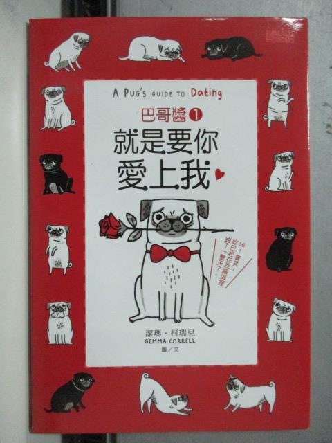 【書寶二手書T2/繪本_OCS】巴哥醬1:就是要你愛上我!_潔瑪柯瑞兒_附贈雙書衣.海報