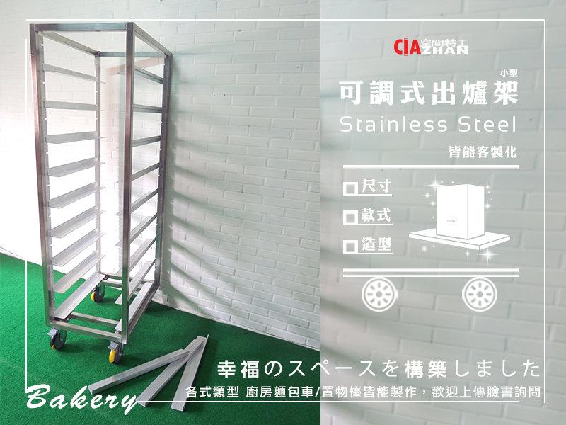 ♞空間特工♞可調式小型出爐架(47x62x172cm、#18層)廚房器具 不鏽鋼蛋糕冷卻架 麵包冷卻架