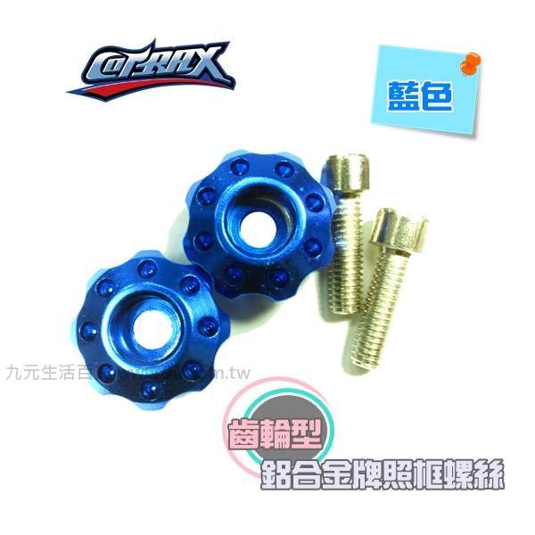 【九元生活百貨】Cotrax 2入輕量化鋁合金牌照框螺絲/齒輪型(藍) 車牌螺絲 汽車 機車 牌照螺絲