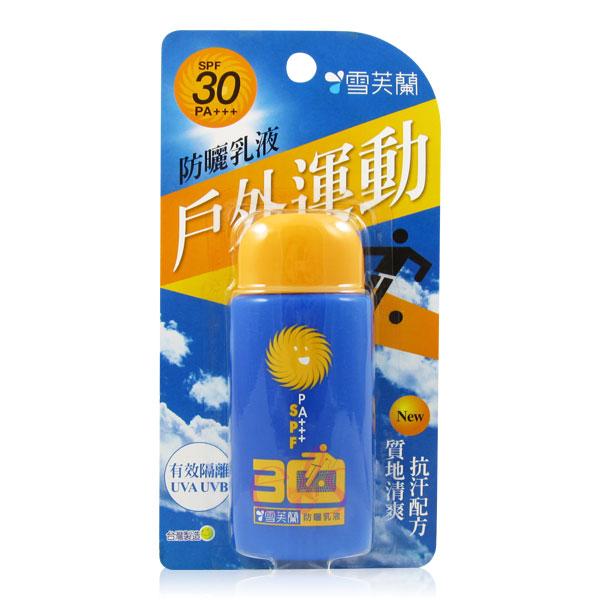雪芙蘭 防曬乳液SPF30-戶外運動/抗汗配方 65g ☆艾莉莎☆