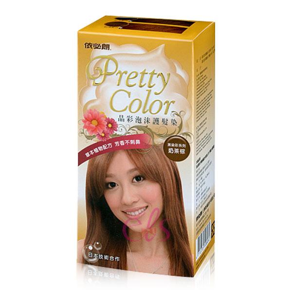 依必朗 Pretty Color晶彩泡沫護髮染 奶茶棕 ☆艾莉莎☆