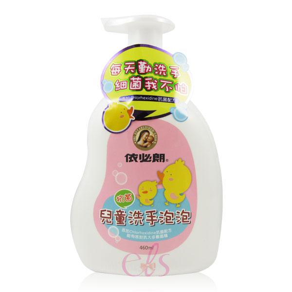 依必朗 兒童洗手泡泡 460ml ☆艾莉莎☆