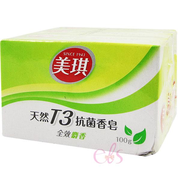 美琪 天然T3抗菌皂 - 全效麝香 100g*3入 ☆艾莉莎☆