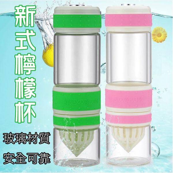 美國熱賣 神奇檸檬杯 水晶玻璃杯雙層 水杯榨汁活力瓶 隨手杯(大口杯) ☆艾莉莎☆