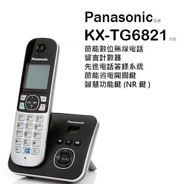 Panasonic KX-TG6821 國際牌 DECT數位答錄無線電話【公司貨】
