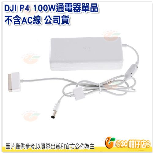 DJI P4 Phantom 4 100W 充電器 公司貨 專用 不含AC線