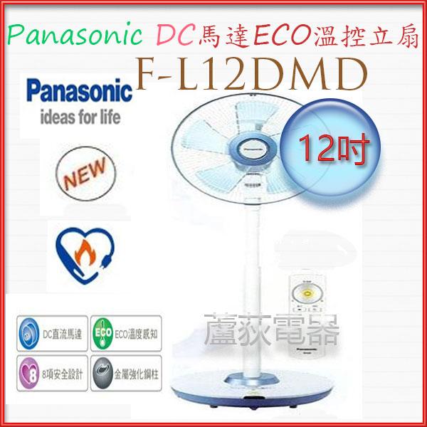 【國際~ 蘆荻電器】全新12吋【 Panasonic 高級型DC馬達ECO溫控立扇】F-L12DMD