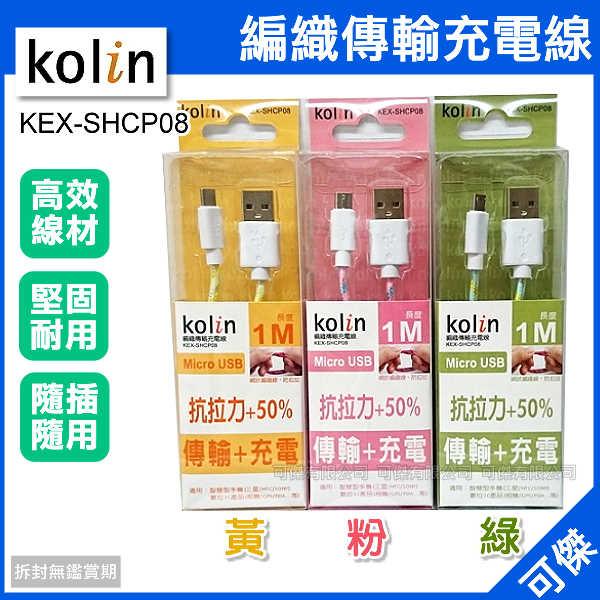 可傑 歌林 Kolin KEX-SHCP08 編織傳輸充電線 傳輸線 Micro USB 隨插隨用 防拉扯力 堅固優良