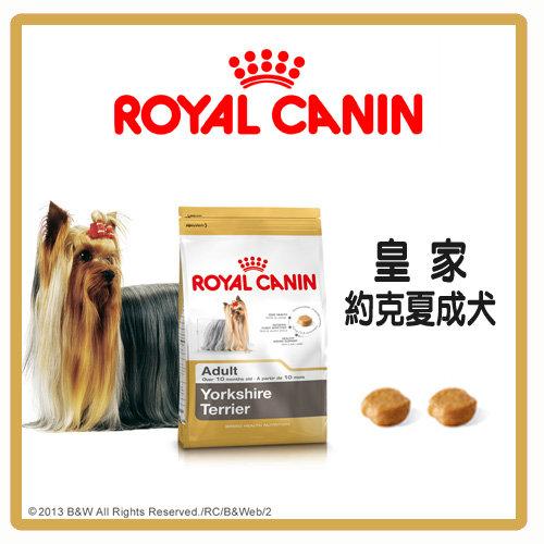 【力奇】Royal Canin 法國皇家 約克夏成犬 PRY28 1.5kg-390元>可超取(A011C01)