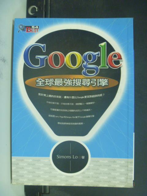 【書寶二手書T1/網路_ICH】全球最強搜尋引擎:Google_Simons Lo