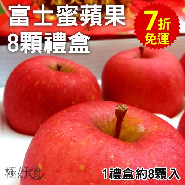 超值免運【蘋果王者】極好食❄產地直送青森蜜富士蘋果-【8顆/1禮盒入】