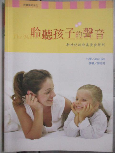 【書寶二手書T1/家庭_JCV】聆聽孩子的聲音_珍杭特, 郭妙芳