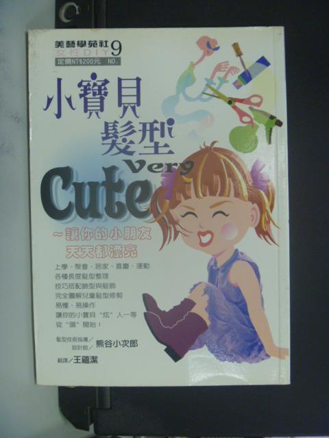【書寶二手書T4/家庭_GGB】小寶貝髮型VERY CUTE_熊谷小次郎