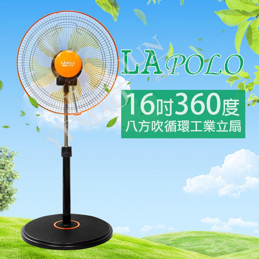 【LAPOLO】16吋360度八方吹立扇 FR-1618