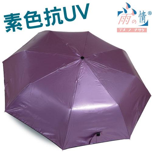 【台灣雨之情】素色抗UV58大傘面〈紫色〉抗UV傘/遮陽傘/雨傘/雨具