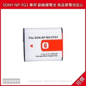可傑 SONY NP-FG1 專用 副廠鋰電池 高品質電池蕊心 同BG1 適用SONY T100 W70 W80 W90 WX10