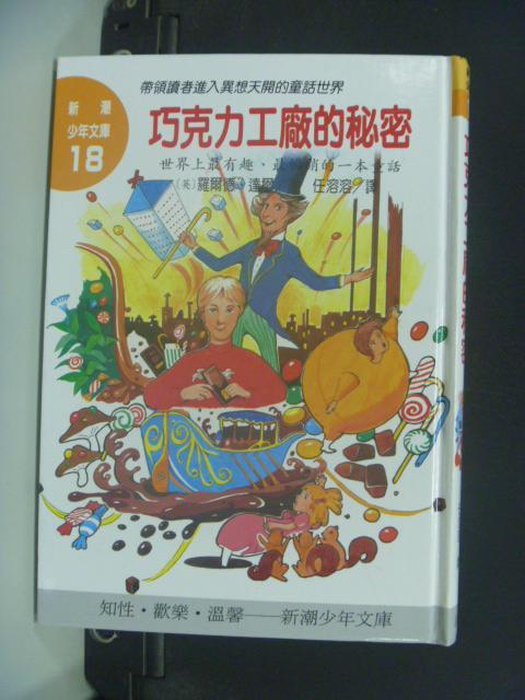 【書寶二手書T6/兒童文學_HOD】巧克力工廠的秘密_羅爾德.達爾