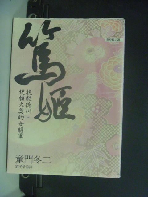 【書寶二手書T4/一般小說_HOA】篤姬_童門冬二 , 劉子倩