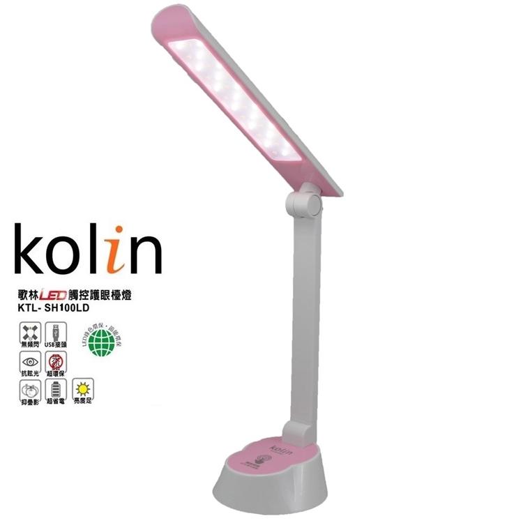 小玩子 歌林 LED 觸控式 護眼檯燈 KTL-SH100LD