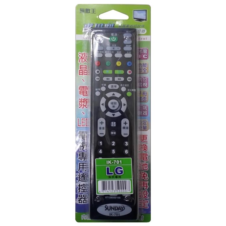 小玩子 無敵王 LG系列 電視 液晶 電漿 遙控器 設定簡單 不挑機器 居家好夥伴 IK-701