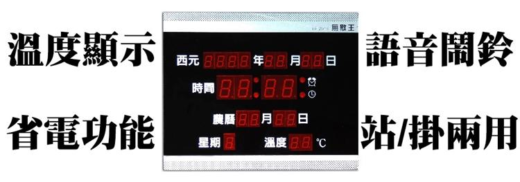 小玩子 無敵王 LCD 液晶 萬年曆 電子鐘 溫度 數字大 定時提醒 可壁掛站立 TP-2019