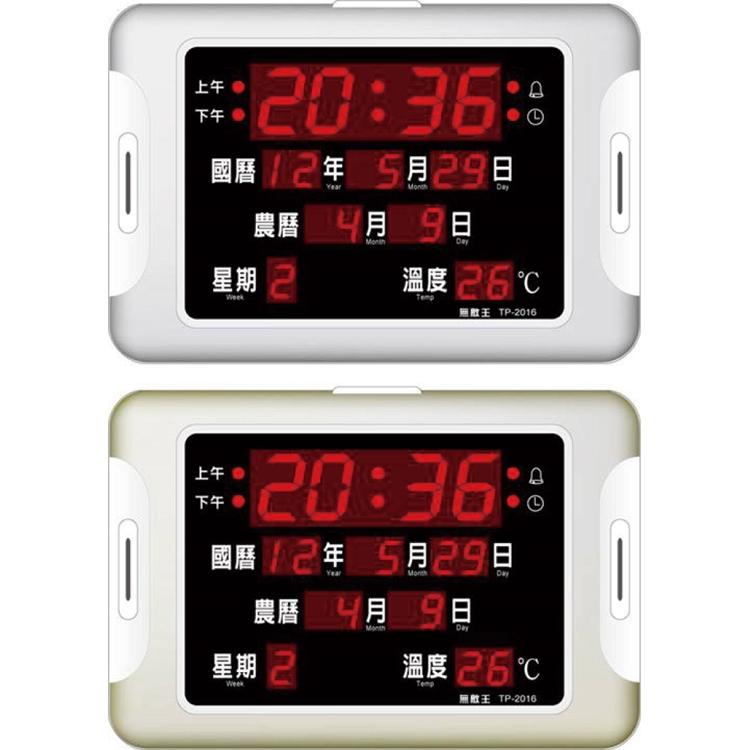 小玩子 無敵王 LCD 液晶 萬年曆 電子鐘 溫度 自動省電 定時提醒 TP-2016