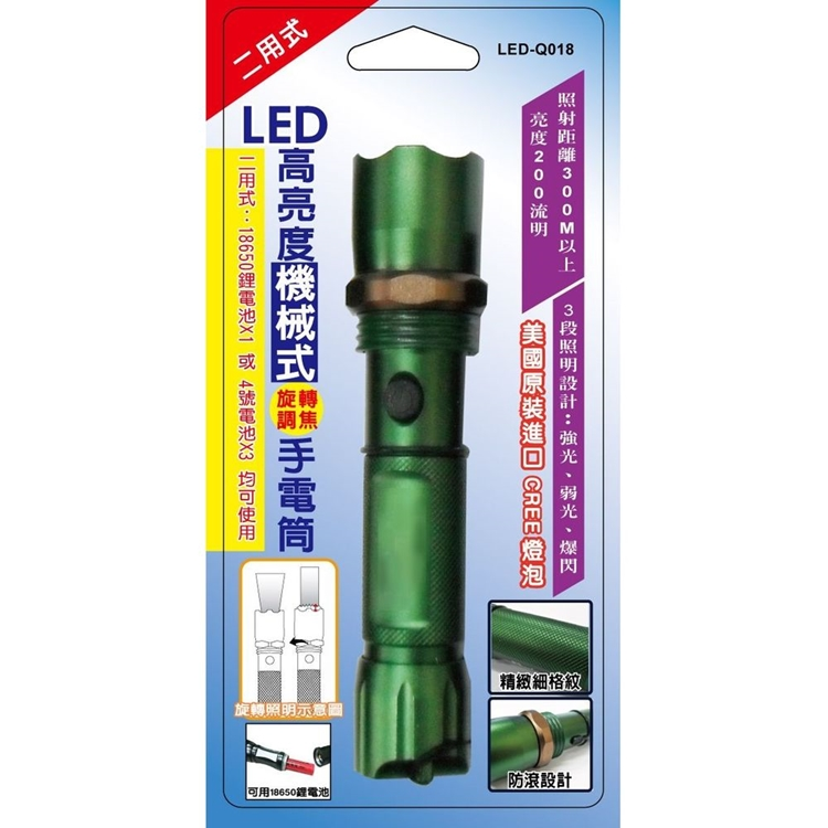 小玩子 無敵王 LED高亮度機械式手電筒 原裝進口 露營 颱風 LED-Q018