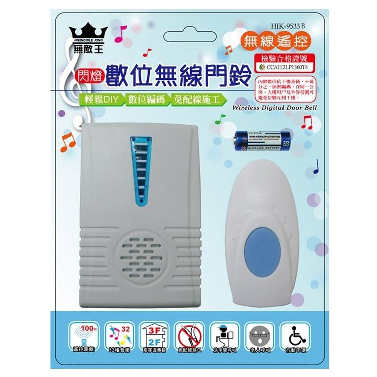 小玩子 無敵王 閃燈數位無線門鈴 無線施工 來客鈴 看護鈴 行動不便 HIK-9533B