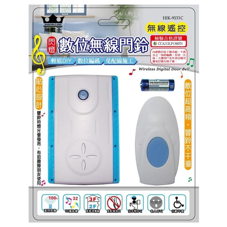 小玩子 無敵王 閃燈數位無線門鈴 洗手間呼叫 看護鈴 行動不便 居家照顧 HIK-9533C