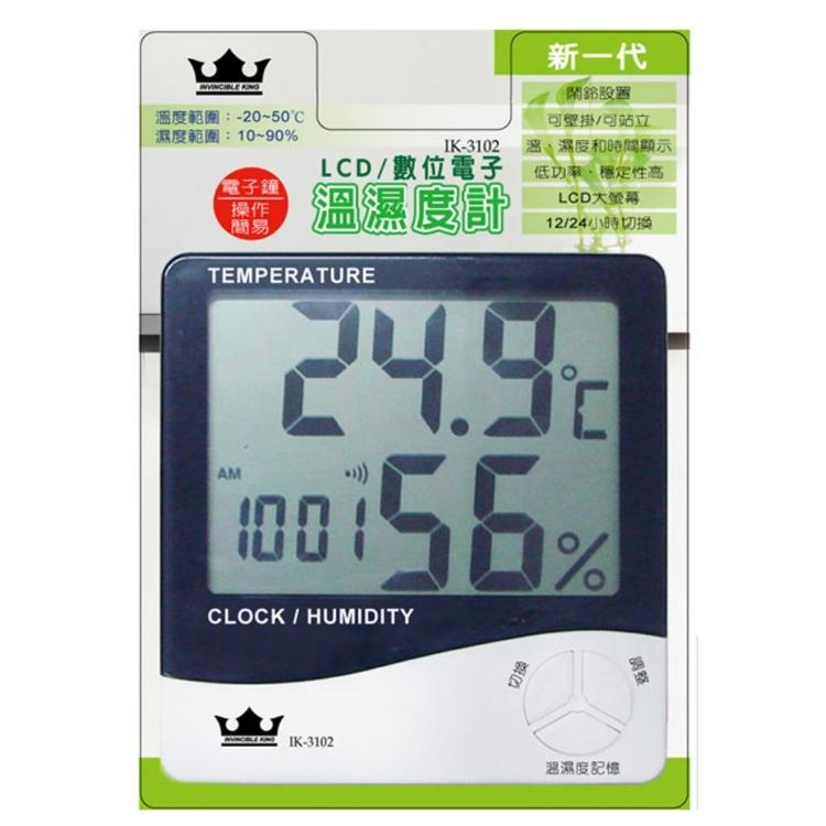 小玩子 無敵王 LCD螢幕 溫溼度計 可站立 壁掛 體積小 簡單上手 切換功能 IK-3102