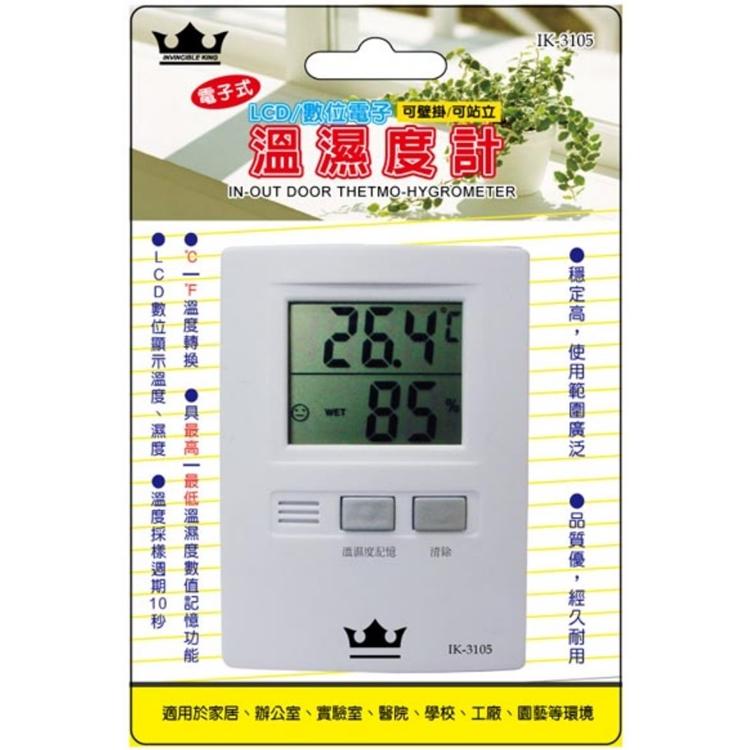 小玩子 無敵王 LCD螢幕 溫溼度計 可站立 壁掛 體積小 簡單上手 切換功能 IK-3105