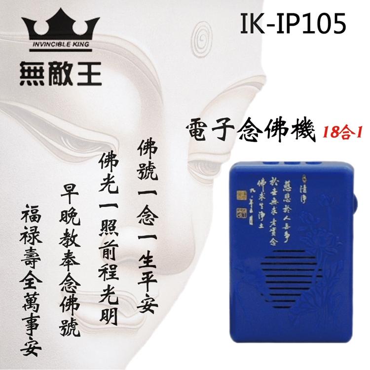 小玩子 無敵王 18合1 電子念佛機 法師開光 阿彌陀佛 清晰穩定 體積輕巧 IK-IP105